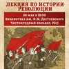 История русской революции | Лекция | 30 мая