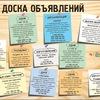 Доска объявлений Бокситогорск - объявления