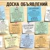 Доска объявлений Волхов - объявления, реклама