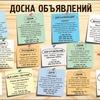 Красносельский район СПб - Объявления, реклама