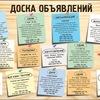 Объявления Московский район СПб, реклама