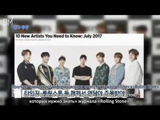 [RUS SUB][09.08.17] BTS, Chosen as One of the NYT 'Artists that America Loves' @ Culture Plaza