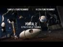 PORTAL 2 Прохождение 1,2,3,4,5 части (Co-op)