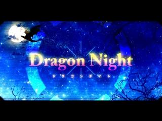 【Original PV】Dragon Night sang it ver.Sou sm26059514