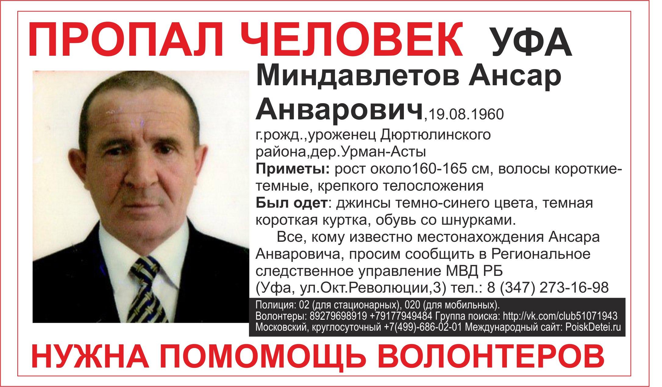 В Башкирии ищут пропавшего мужчину