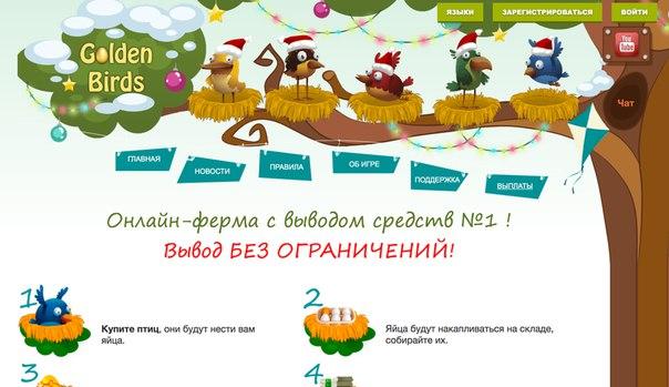 Golden Birds№1 среди онлайн-ферм! Самая крупная и самая стабильная иг