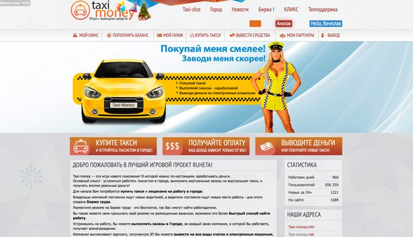 Taxi-money➡ http://www.taxi-money.info/?r=VasyaGamer&utm_source=refer