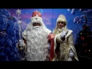 Поздравление от Деда Мороза для Викули
