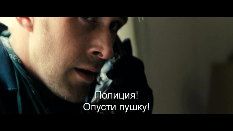 Место Под Соснами   The Place Beyond the Pines (2012) Убийство Люка