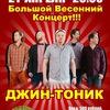 """Джин-Тоник в Пабе """"ИРЛАНДЕЦ"""" 21\04\17!"""