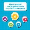 Академия Информатики для Школьников