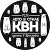 """Смена """"Лето в стиле КВН"""".г. Ярославль"""
