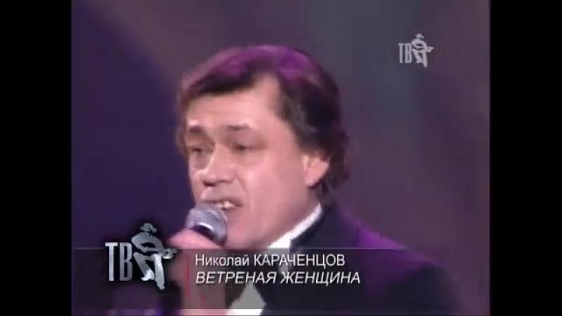 НИКОЛАЙ КАРАЧЕНЦОВ - ВЕТРЕНАЯ ЖЕНЩИНА