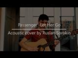 Passenger - Let Her Go | Кавер (Руслан Сорокин)