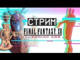 СТРИМ Final Fantasy XII The Zodiac Age. РАЗЫГРЫВАЕМ СТИКЕРЫ И ИГРУ!!!