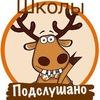 Подслушано школы Красноярска