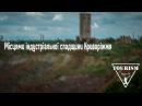 Місцями індустріальної спадщини Криворіжжя Туризм Кривой Рог