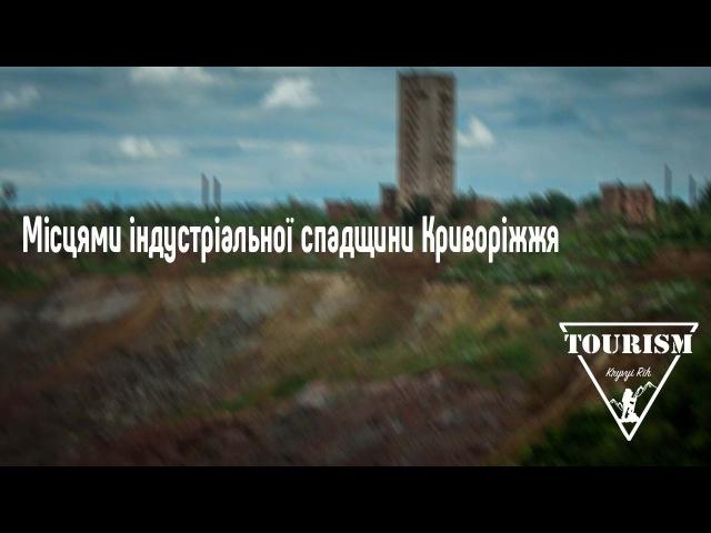 Місцями індустріальної спадщини Криворіжжя [Туризм Кривой Рог]