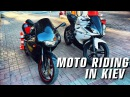 MOTO RIDING IN KIEV Покатушки по Киеву на Мотоциклах Yamaha YZF R125 VS Aprilia RS125