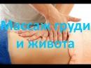Как делать массаж груди и живота. Школа Contour