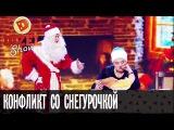 Случай в резиденции Деда Мороза конфликт со Снегурочкой Дизель Шоу новогодний выпуск, 31.12