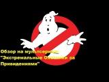 Экстремальные Охотники за ПривидениямиExtreme Ghostbusters Обзор мультсериала