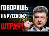 Украина сошла с ума! За Русский язык теперь будут штрафовать. 30.01.17