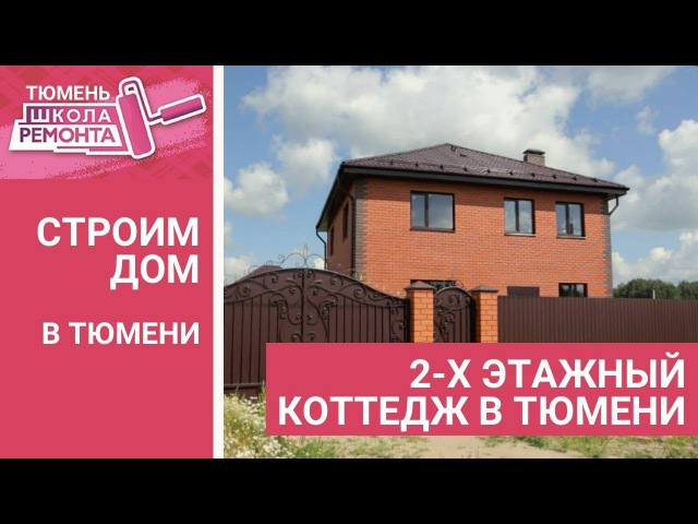 Строительство домов в Тюмени. «Михайловский дворик» — строительная компания