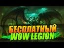 Открытие бесплатного сервера WoW Legion Всё включено