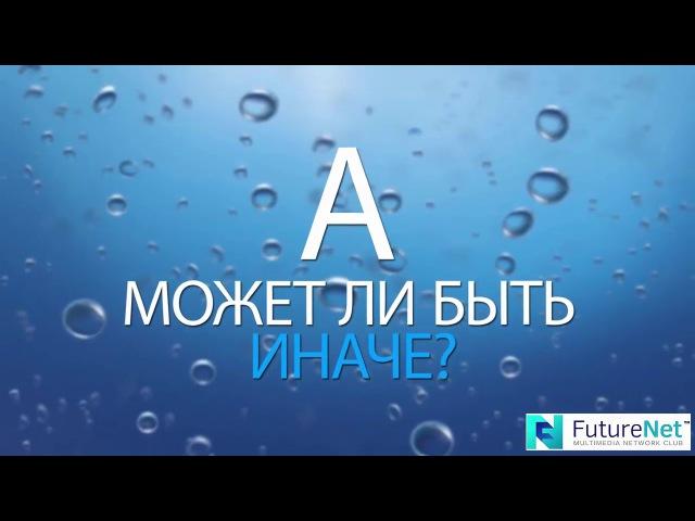 Презентация FutureNet Фьючернет! Соц. сеть которая платит Вам за общение!