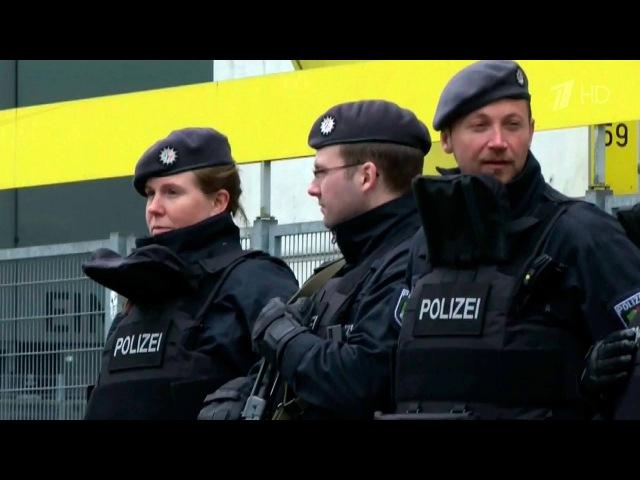 Атака нафутболистов команды «Боруссия» вДортмунде официально признана терак...