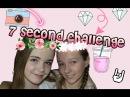 7 секунд челлендж 7 second challenge