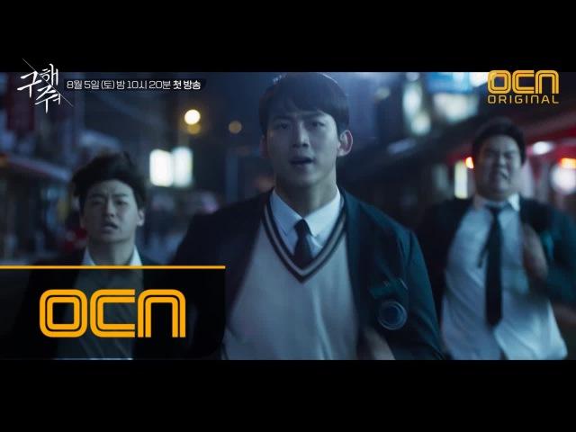 Новый тизер триллера «Спаси меня» с участием Тэкёна и Со Ё Джи