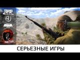Sg «7-я рота» T2 30.09.16 1440р ArmA 3 Тушино Серьёзные игры