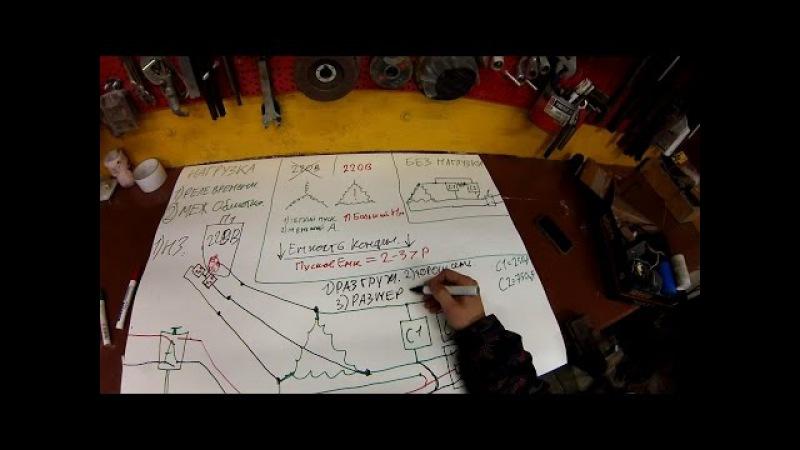 Подключение асинхронного двигателя 380 на 220 с пусковым конденсатором [PVS]