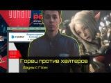 Gorezones ПРОТИВ ХЕЙТЕРОВ LINEAGE II | ДАУНЫ С ГОХИ