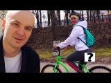 Вибратор и велосипед. ВелоСЕКСмашина. Интервью о сексе. Смех Дианы. 18+