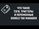 Что такое тэги, триггеры и переменные в Google Tag Manager