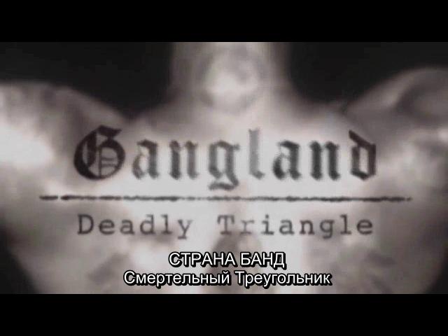 Страна Банд: Смертельный треугольник (s02e02)