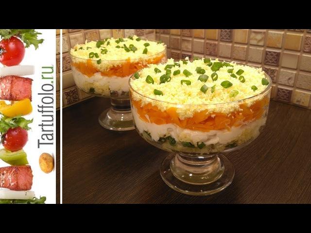 Праздничный салат-коктейль