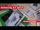 Аксессуары на Samsung A7 2017 стекло, пленки, чехлы