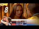 Моя большая семья Серия 8 2012 Мелодрама детектив @ Русские сериалы