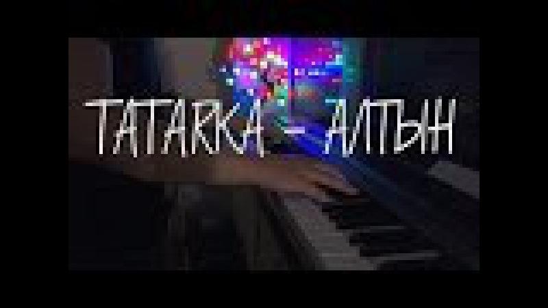 TATARKA — АЛТЫН /ALTYN красивый КАВЕР и ОБУЧЕНИЕ на пианино