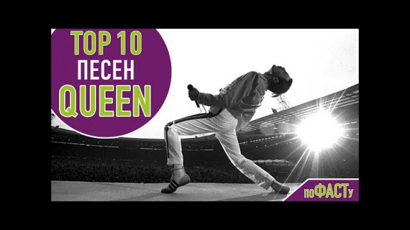 ТОП 10 ПЕСЕН FREDDY MERCURY QUEEN | TOP 10 FREDDY MERCURY QUEEN SONGS