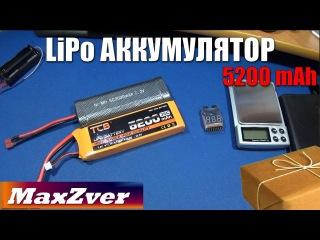 LiPo 5200 mAh Аккумулятор для RC модели