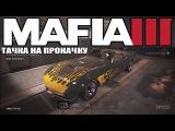 MAFIA 3 ТАЧКА НА ПРОКАЧКУ - Спортивный Кабриолет ЧАСТЬ 5