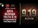 Дата выхода теста 9.19 и подробности РАНГОВЫХ БОЕВ №105 - Будь готов! World of Tanks