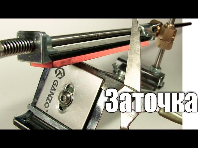 Как заточить ножницы rfr pfnjxbnm yj;ybws