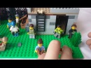 Лего самоделка 7 на тему Зомби Апокалипсис база выживших