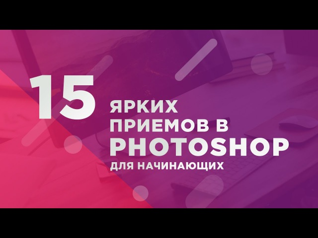 15 Ярких Приемов В Photoshop Для Начинающих Веб Дизайнеров
